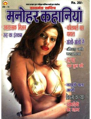 manohar kahaniyaan
